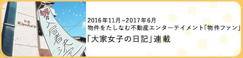 2016年11月~2017年6月物件をたしなむ不動産エンターテイメント「物件ファン」「大家女子の日記」連載