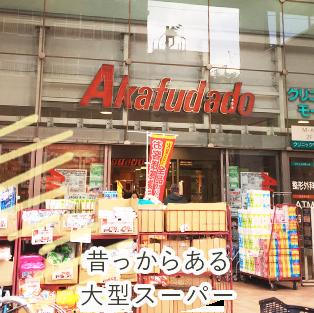 昔から地域の人が使用するスーパー赤札堂。野菜がおいしい。