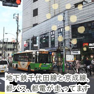 地下鉄千代田線と京成線、都バスと都電が走っている荒川区のターミナル的な駅。都心にすぐ出られて便利です。浅草、上野、原宿、表参道まで40分以内。