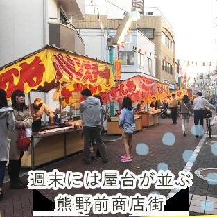 週末には屋台が並ぶ熊野前商店街。小学校や保育園があり、子供達の声で賑わっています。