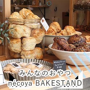みんなのおやつ「necoya BAKESTAND」おいしい焼き菓子とニコニコ優しいオーナーとのおしゃべりを尾久の人は楽しんでいます