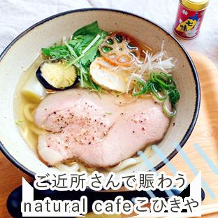 ご近所さんで賑わう「natural cafeこひきや」。テレビなどにもよく登場する、うどんとスイーツが美味しいカフェです。