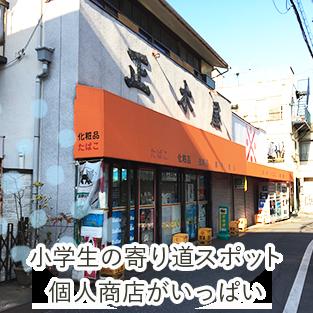 トダビューハイツ近くの個人商店「正木屋」さん。激安のアイスや駄菓子を買い求めて、放課後は子供達で賑わいます。荒川区っ子のはじめてのおつかいスポット。